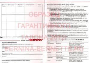 ОБРАЗЕЦ ГАРАНТИЙНОГО ТАЛОНА 2012г BERNINA-BERNETTE.RU