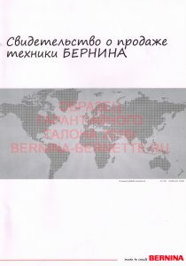 ОБРАЗЕЦ ГАРАНТИЙНОГО ТАЛОНА 2016г BERNINA-BERNETTE.RU
